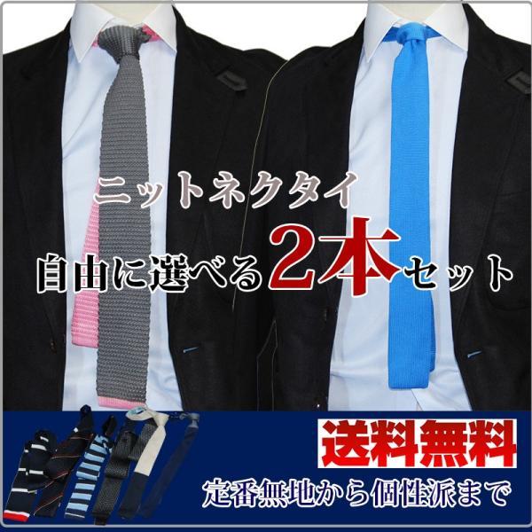 ニットタイ 2本セット割対象 ネクタイ  ビジネスタイ クールビズ 新生活 カラシ 柄ストライプ y-cravat-ueda 03