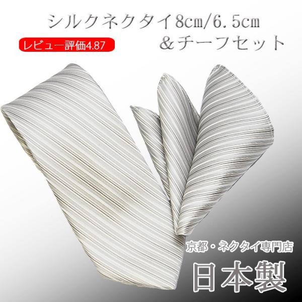 ネクタイ 結婚式 メンズ シルク シルバー系 変わりストライプ ネクタイ&ポケットチーフセット 選べる幅 フォーマル 礼装|y-cravat-ueda
