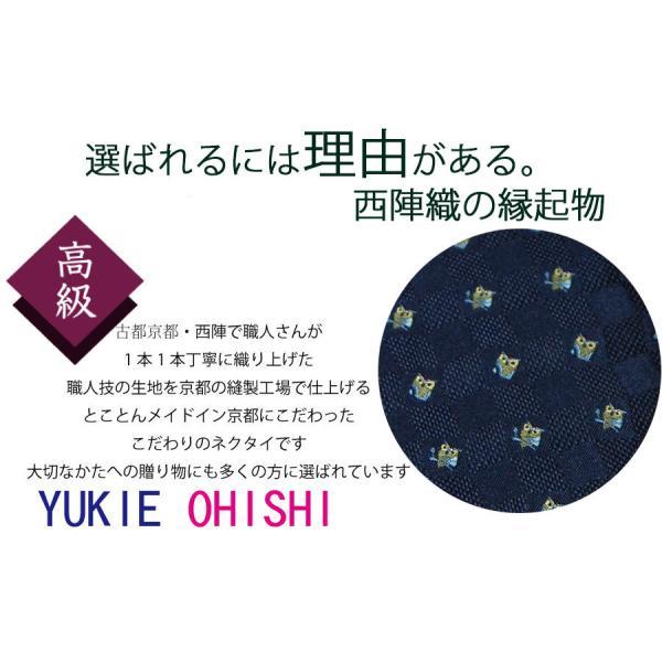 ネクタイ オリジナルブランド  西陣織 由樹衣(YUKIE) 日本製 フクロウシリーズ 柄ストライプ シルク/ビジネス/和柄/ギフト 父の日|y-cravat-ueda|02