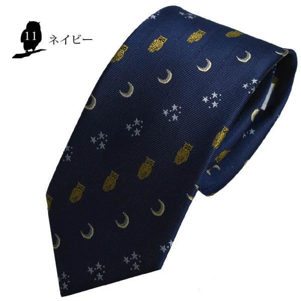 ネクタイ オリジナルブランド  西陣織 由樹衣(YUKIE) 日本製 フクロウシリーズ 柄ストライプ シルク/ビジネス/和柄/ギフト 父の日|y-cravat-ueda|12