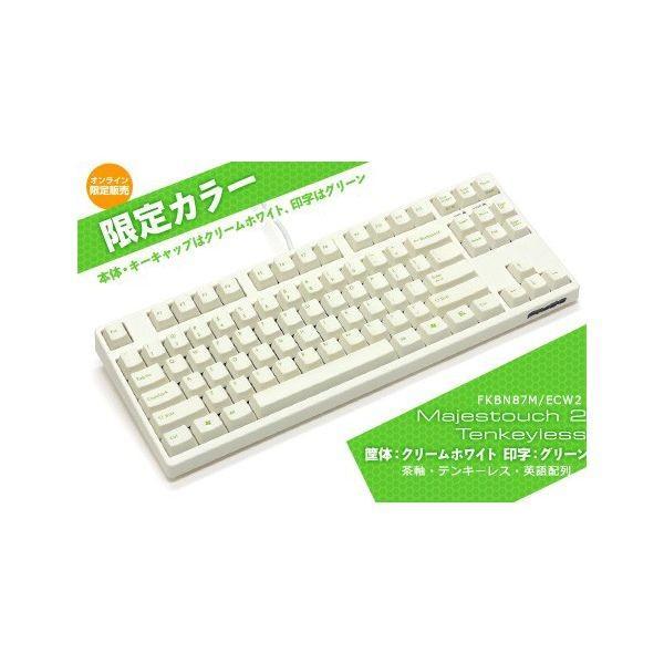 【NEW】FILCO Majestouch 2 Tenkeyless  CherryMX茶軸 英語配列 US ASCII テンキーレス クリームホワイト FKBN87M/ECW2【整備品】|y-diatec|02