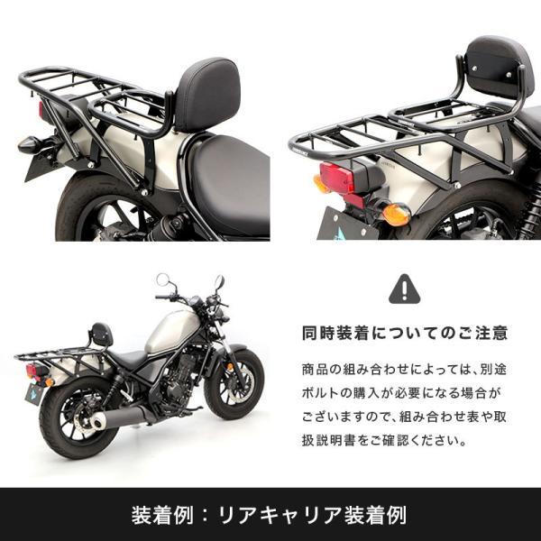 【ENDURANCE】 レブル250/500 REBEL250/500 MC49 PC60 リアキャリア バックレスト付き CAR_|y-endurance|09