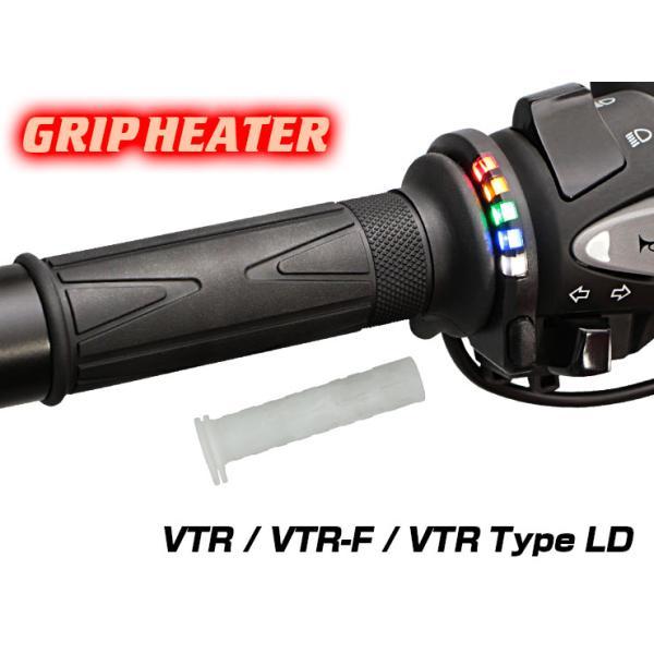 【10月中旬入荷予定】【ENDURANCE】VTR / VTR-F / VTR Type LD グリップヒーターSP ホットグリップ/グリップスイッチ付|y-endurance