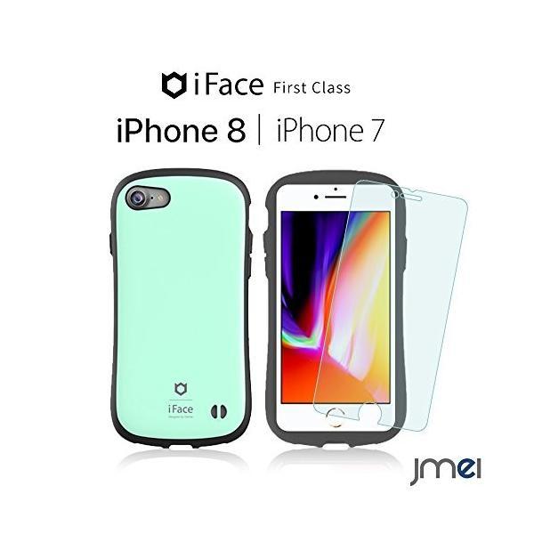 iPhone8 ケース 耐衝撃 iFace First Class ミント ガラスフィルム セット iphone 8 アイフォン8 ケース tpu お
