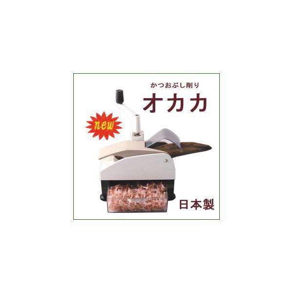 かつおぶし削り器オカカおかか藍工業22011日本製鰹節削り器4970332220116