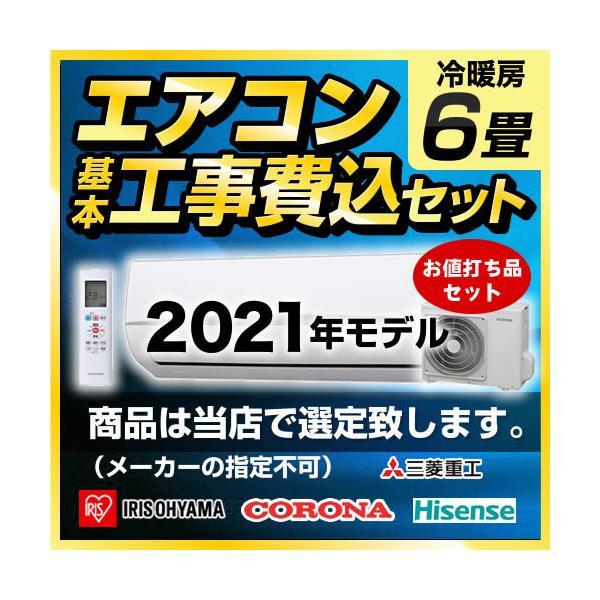 エアコン6畳用工事費込みセットお値打ち品3年保証付2020年モデルルームエアコン冷房/暖房:6畳程度エアコン福袋クーラーリフォー