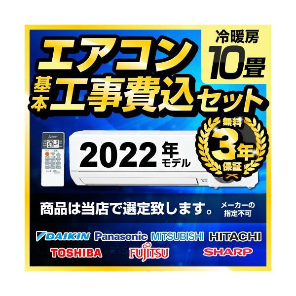 エアコン10畳用工事費込みセット3年保証付2020年モデルルームエアコン冷房/暖房:10畳程度エアコン福袋人気工事セット工事費込