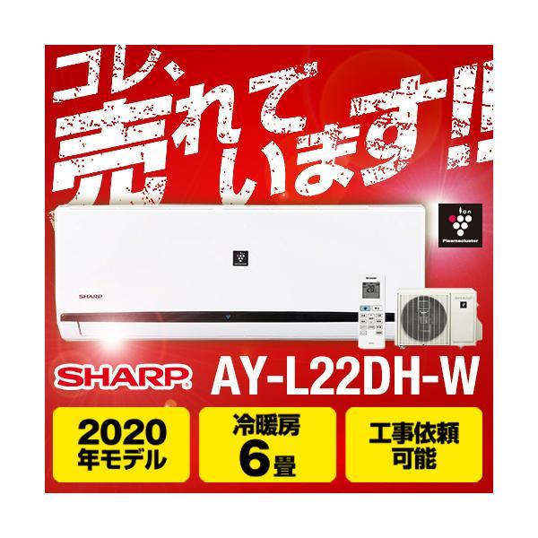 エアコン6畳シャープAY-L22DH-WAY-L-DHシリーズプラズマクラスターエアコンルームエアコン冷房/暖房:6畳程度