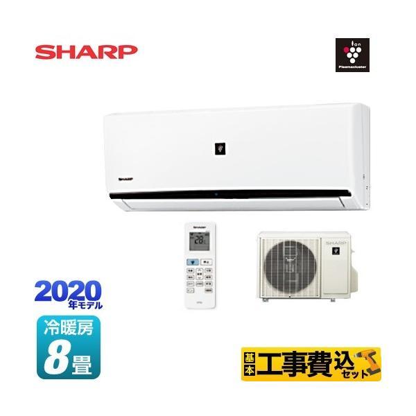 工事費込みセットルームエアコン冷房/暖房:8畳程度シャープAY-L25DH-WAY-L-DHシリーズ