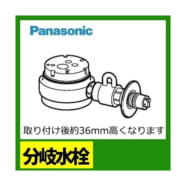 CB-SSH8 パナソニック 分岐水栓