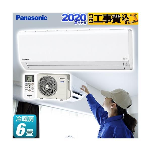 エアコン6畳用工事費込みセットルームエアコン冷房/暖房:6畳程度パナソニックCS-220DFL-WFシリーズEoliaエオリア工