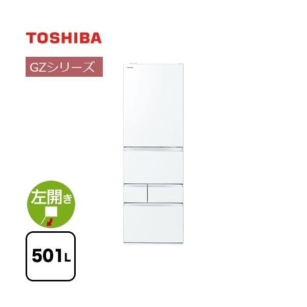 ベジータGZシリーズ冷蔵庫501L東芝GR-T500GZL-UW左開き片開きタイプ 大型重量品につき特別配送※配送にお日にちかか