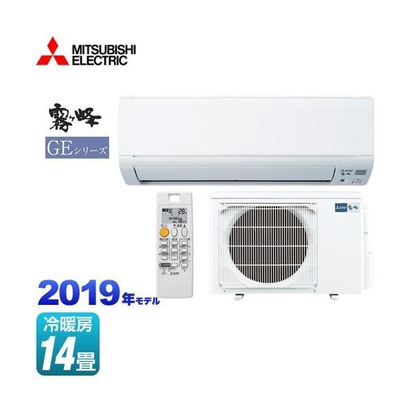 ルームエアコン 冷房/暖房:14畳程度 三菱 MSZ-GE4019S-W GEシリーズ 霧ヶ峰 スタンダードモデル