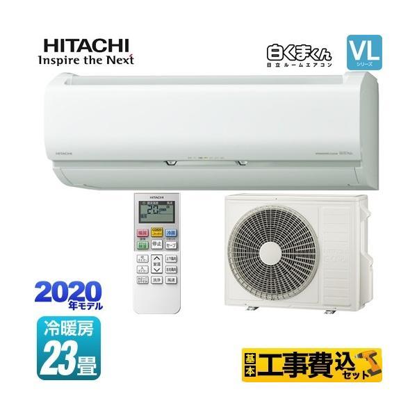 工事費込みセットルームエアコン冷房/暖房:23畳程度日立RAS-VL71K2-W白くまくんVLシリーズ