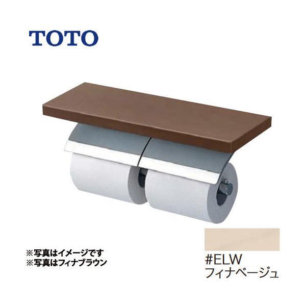 紙巻器 芯棒可動タイプ TOTO トイレアクセサリー YH63BKS-ELW 棚付二連紙巻器 めっきタイプ (オプションのみの購入の場合、別途送料1000円必要)
