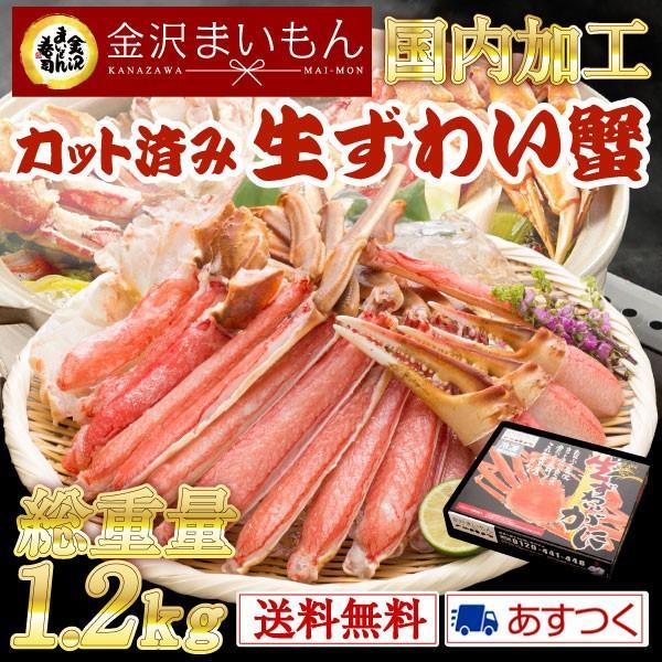 蟹 かに カニ カット済 生ずわい蟹1.2kg|y-kanazawamaimon