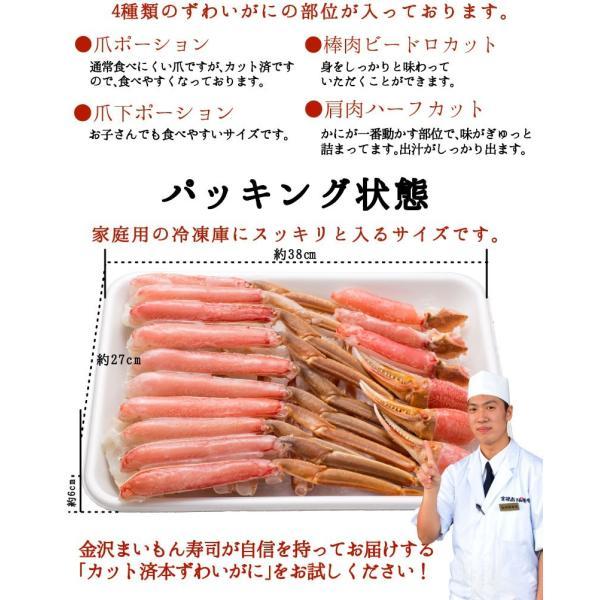 蟹 かに カニ カット済 生ずわい蟹1.2kg|y-kanazawamaimon|05