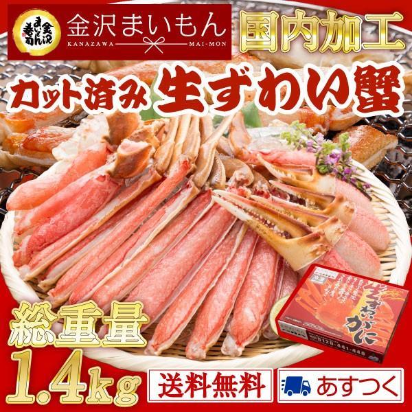 お中元 ギフト カニ 蟹 かに カット済 ずわい蟹 1.4kg (解凍後1.2kg)|y-kanazawamaimon