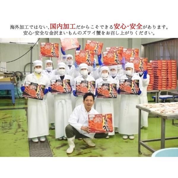 お中元 ギフト カニ 蟹 かに カット済 ずわい蟹 1.4kg (解凍後1.2kg)|y-kanazawamaimon|03