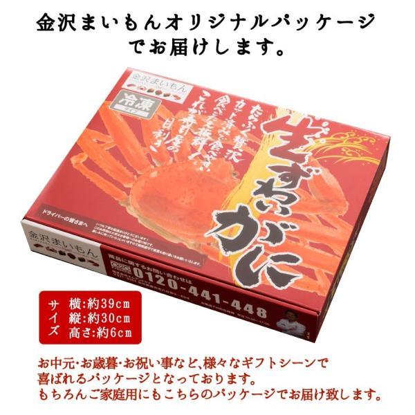 お中元 ギフト カニ 蟹 かに カット済 ずわい蟹 1.4kg (解凍後1.2kg)|y-kanazawamaimon|06