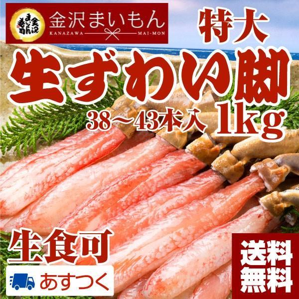 かに 蟹 カニ  ズワイガニ 生食可  特大サイズ  蟹脚1kg(500g×2袋)|y-kanazawamaimon