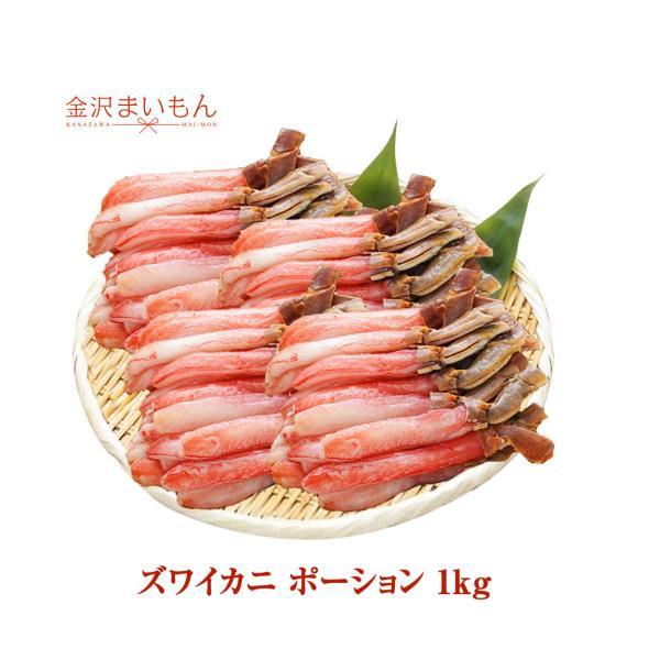 蟹 かに カニ  生ズワイガニ 特大サイズ生 蟹脚 1kg(500g×2袋)約38本〜43本前後|y-kanazawamaimon
