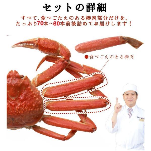 カニ かに 蟹 生ズワイガニ 特大サイズ生 蟹脚 1kg(500g×2袋)【半額セール実施中】 約38本〜43本前後|y-kanazawamaimon|06