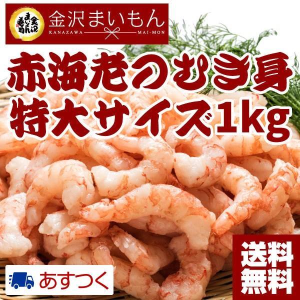 赤海老 えび エビ むき身 1kg(500g×2)|y-kanazawamaimon