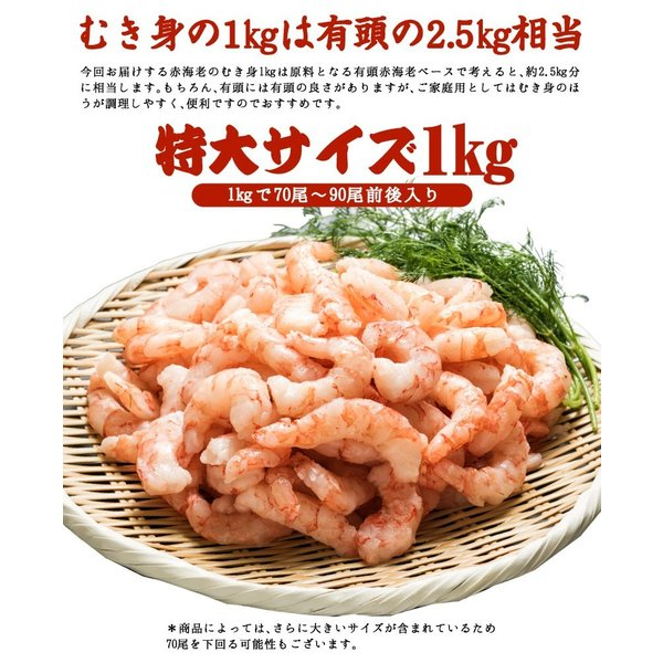 赤海老 えび エビ むき身 1kg(500g×2)|y-kanazawamaimon|03