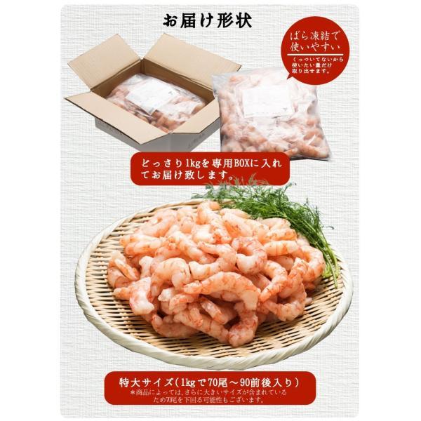 赤海老 えび エビ むき身 1kg(500g×2)|y-kanazawamaimon|06