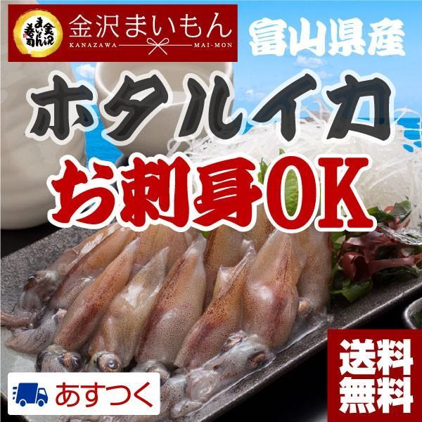 生食可 ほたるいか ホタルイカ 刺身  富山湾産 約600g(150g×4パック)熨斗対応可【父の日ギフト】【お中元】におすすめです!