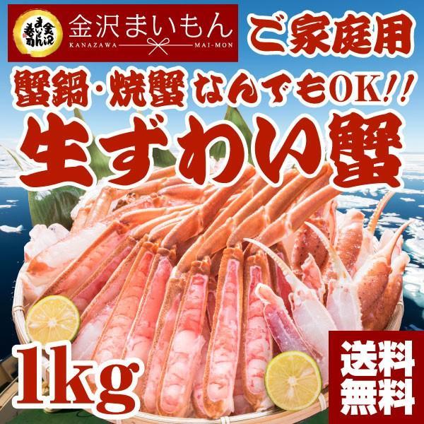 かに カニ 蟹 ズワイガニ 生 カット済み 1kg  料亭仕込みの上すきカット|y-kanazawamaimon