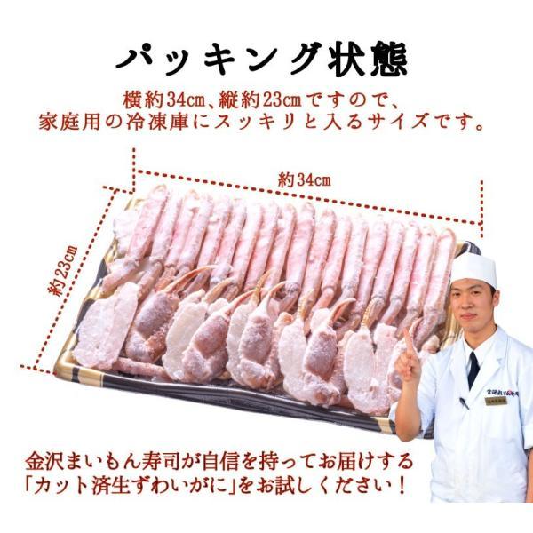 かに カニ 蟹 ズワイガニ 生 カット済み 1kg  料亭仕込みの上すきカット|y-kanazawamaimon|04