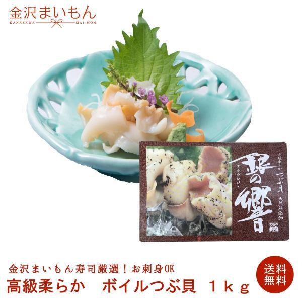 高級 柔らか ボイル冷凍つぶ貝 1kg(90粒前後) お刺身OK バラ凍結で使いやすい