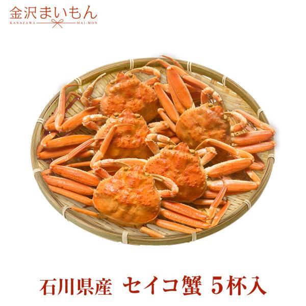 カニ かに 蟹 セイコガニ せいこ蟹  せいこがに 石川県産 セコカニ せこ蟹 6〜8杯入り|y-kanazawamaimon