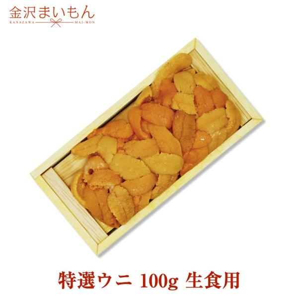 【築地直送】 特選ウニ 100g 生食用 うに ウニ 雲丹【送料無料】