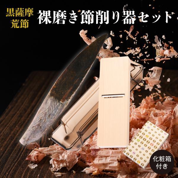 裸節 1本 + 鰹節 削り器 セット 化粧箱入り / 削り 日本製 カンナ 削り節 かつお節