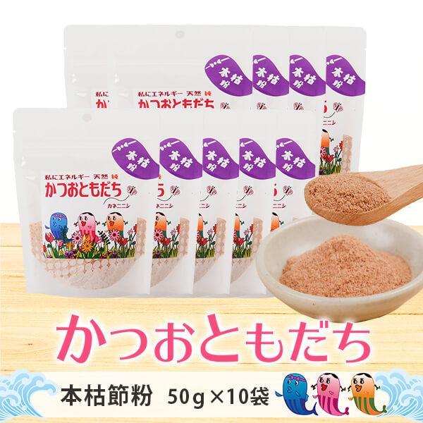 鰹節 削り粉 かつおともだち 本枯節粉 30g × 10袋 送料無料 だし 出汁 かつお節