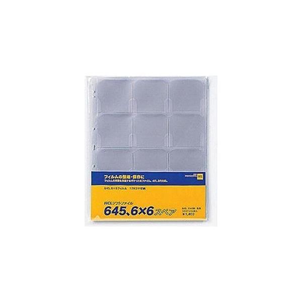 HCL スペア645・6×6ソフトファイル乳白(10入り)の画像