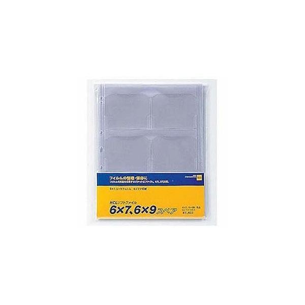 堀内カラー HCLソフトファイル スペア 片面用(6×7・6×9・片面) スペアソフト6X7