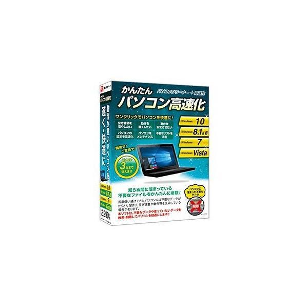 デネット 〔Win版〕かんたんパソコン高速化 カンタンパソコンコウソクカ(WIN
