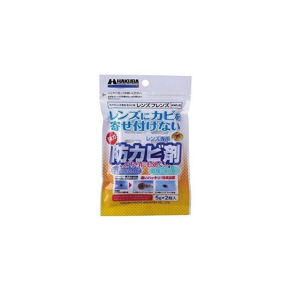 ハクバ/ロープロ レンズ専用防カビ剤 フレンズ KMC62