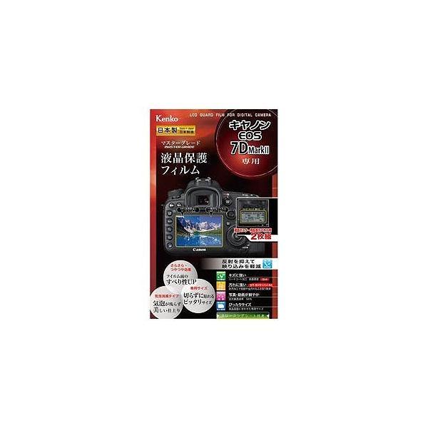 ケンコー・トキナー マスターG液晶保護フィルムキヤノン(EOS7D MarkII用) KLPM‐CEOS7DM2