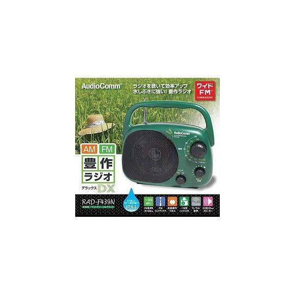 オーム電機 「ワイドFM対応」FM/AM 防滴ラジオ  RADF439N