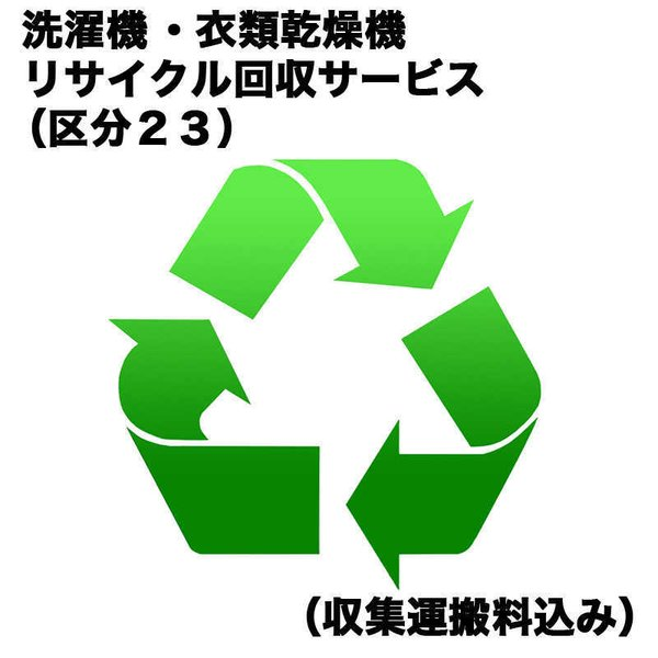 洗濯機リサイクル回収サービス(区分23)(収集運搬料込み)センタクキRカイカエ_23
