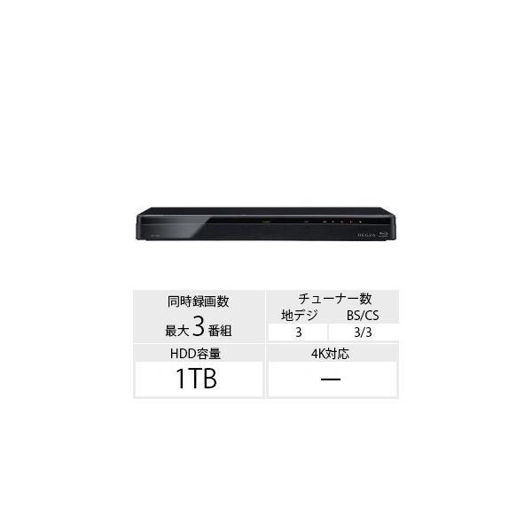 東芝 ブルーレイディスクレコーダー REGZA DBR-T1008 [1TB/3チューナー搭載]の画像