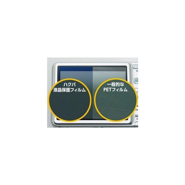 ハクバ/ロープロ 液晶保護フィルムMarkII ニコン Nikon Z7 / Z6 専用 DGF2−NZ7