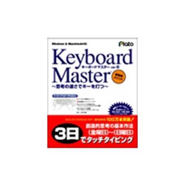 プラト Keyboard Master Ver.6 〜思考の速さでキーを打つ〜 KEYBOARD (MASTER 6