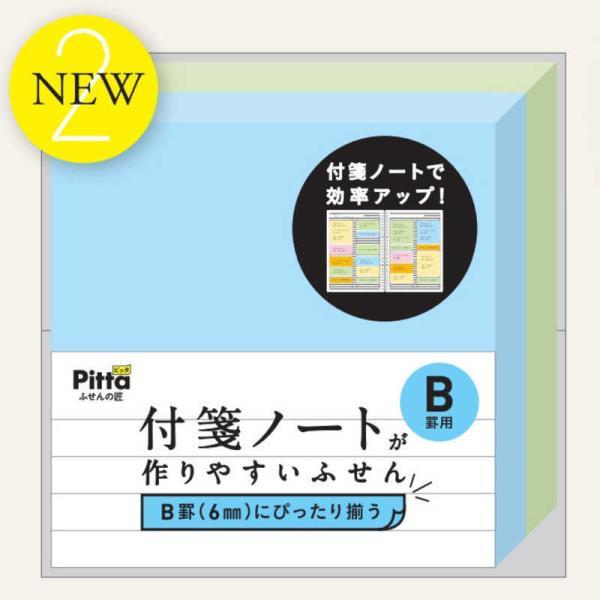 クラスタージャパン 付箋ノートが作りやすいふせん B罫用(100枚×2冊) CFNF08