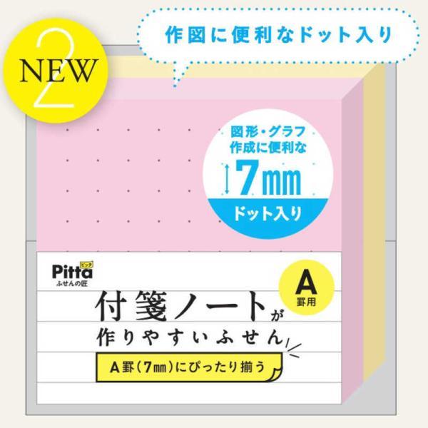 クラスタージャパン 付箋ノートが作りやすいふせん A罫用 ドット(100枚×2冊) CFNF11